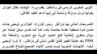 أويحيى- المغرب يفضح بواشنطن دعم الجزائر للقذافي