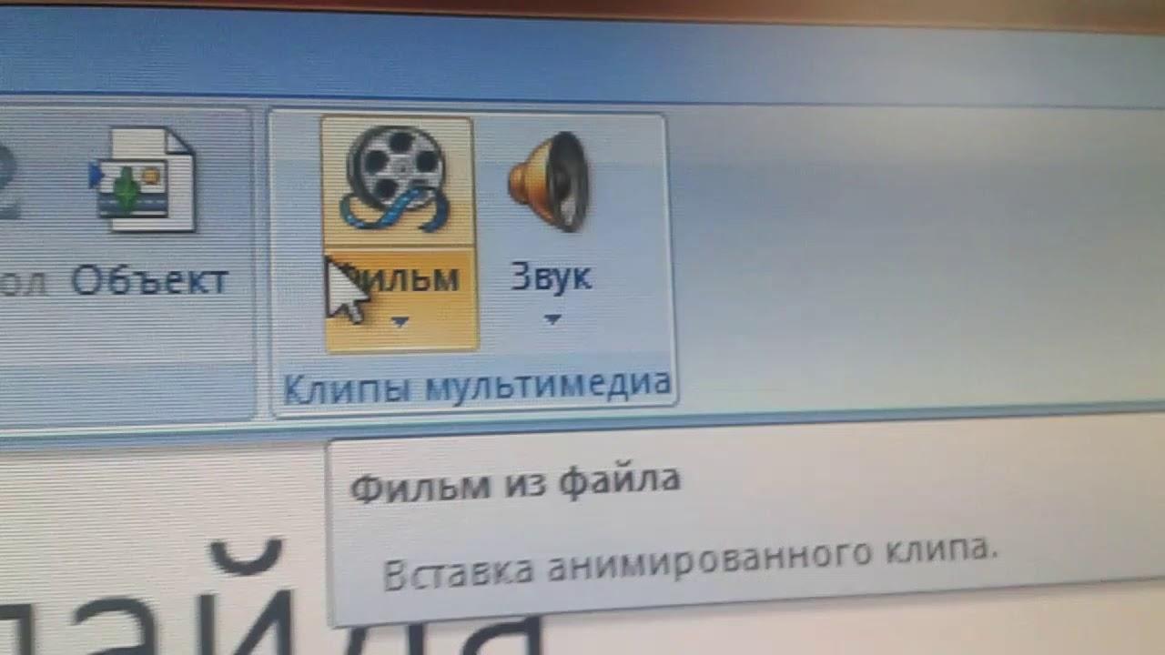 Как вставить в презентацию видео? - YouTube