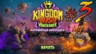 Kingdom Rush Vengeance прохождение уровень 4