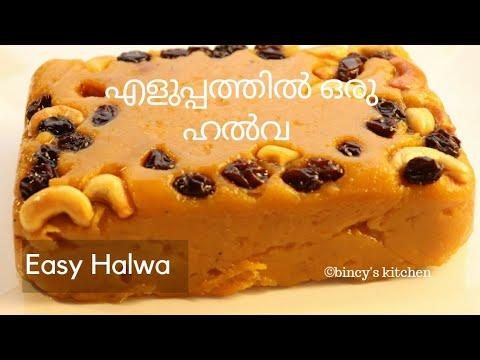 വായിൽ ഇട്ടാൽ അലിഞ്ഞു പോകും ഈ സൂപ്പർ ഹൽവ😍 | Halwa In 20 Minutes | Easy Pumpkin Halwa| മത്തങ്ങാ ഹൽവ