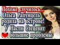 Дом 2 новости 3 мая (эфир 9.05.20) Ольга Рапунцель родила вторую дочку