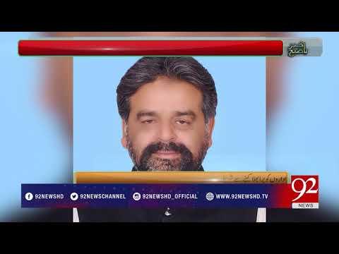 Bakhabar Subh - 08 September 2017 - 92NewsHDPlus