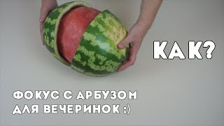 Repeat youtube video Фокус с арбузом для вечеринок. Skin a watermelon party tric