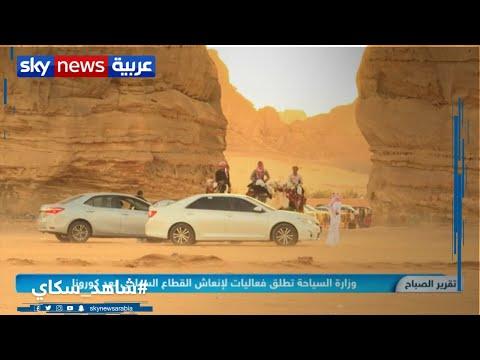 موسم -تنفس روح السعودية- لاكتشاف الوجهات السياحية في المملكة  - نشر قبل 3 ساعة