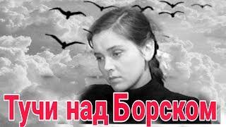 ТУЧИ НАД БОРСКОМ,Драма,Советские фильмы
