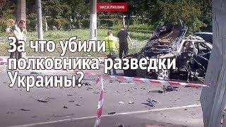 За что убили полковника разведки Украины?