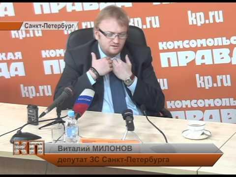 Виталий Милонов и закон о запрете гей-пропаганды