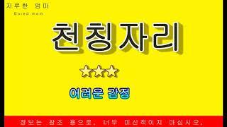 """【Bored mom지루한 엄마】""""일일 별자리"""" 2020/08/03★양자리★황소자리★쌍둥이자…"""
