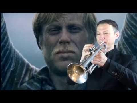 """""""Свой среди чужих,чужой среди своих"""" соло на трубе Эдуард Тимершин"""