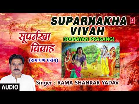 SUPARNAKHA VIVAH | BHOJPURI RAMAYAN PRASANG - FULL AUDIO | SINGER - RAMA SHANKAR YADAV
