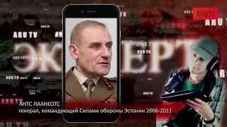 Украина, Сирия, Африка. Главные военные итоги 2018 года / Генерал Антс Лаанеотс