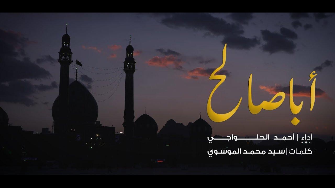 أبا صالح | أحمد الحلواجي