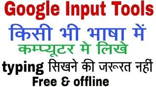 Download How To Download Google Input Tools Offline 3 Videos