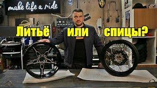 колесные диски мотоцикла. Литые или спицованные? Что лучше и почему