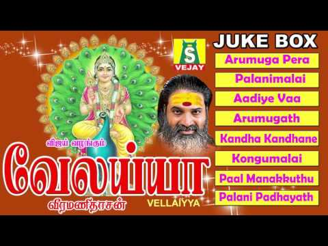 VELLAIYYA  HD super hit murugan songs