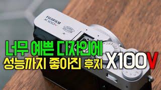 예쁜 디자인에 성능까지 좋아진 카메라 후지 X100V …