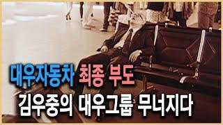 역덕이슈오늘 I 88 2000년 11월 8일, 대우자동…