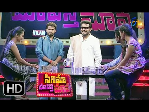 Cinema Chupista Mava | 24th November  2016 | Full Episode 54 | ETV Plus
