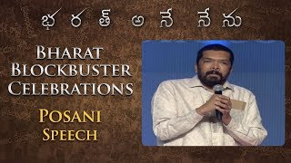 Posani Speech Bharat Blockbuster Celebrations Bharat Ane Nenu