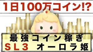 【ツムツム】1日100万コイン稼ぎも可能!?オーロラ姫SL3(2016.6記録更新) thumbnail
