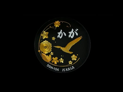 【引渡式・自衛艦旗授与式】護衛艦「かが」引渡式・自衛艦旗授与式~海上自衛隊~