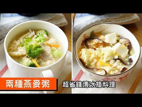 兩種燕麥粥|超省錢清冰箱料理|086|Two Kinds Of Oat Meal