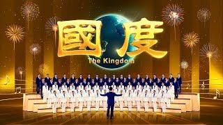 基督教會詩歌《國度》頌讚基督的國度降臨在人間