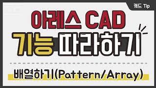 [아레스캐드] 오토캐드 대안CAD, 배열하기 #Patt…