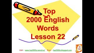 2000 English Words Lesson 22 | 2000 английских слов Урок 22