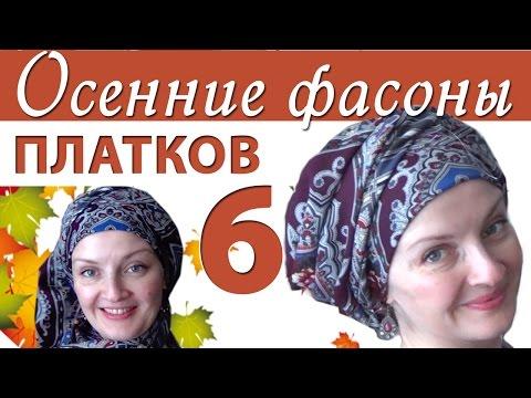 Как завязать платок на голове осенью