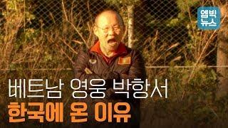"""박항서 감독이 nfc에서 남긴 말 """"부럽다"""""""