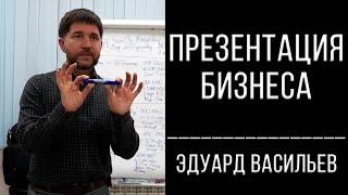 Презентация бизнеса | Эдуард Васильев