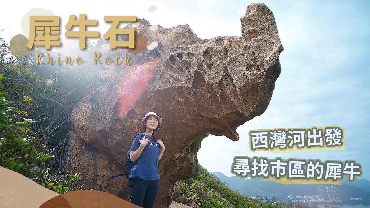 【貝遊香港】赤柱打卡奇石「犀牛石」🦏西灣河出發~詳細路線分享!*航拍⛰Rhino Rock