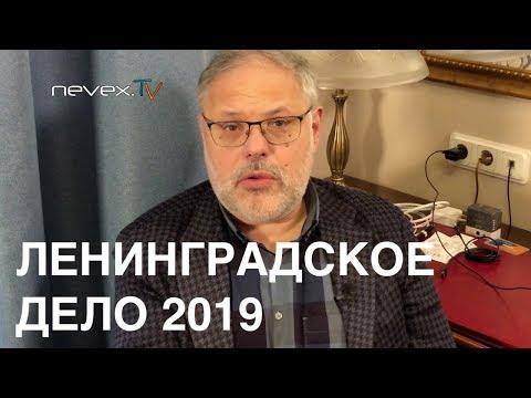 NevexTV: ЛЕНИНГРАДСКОЕ ДЕЛО 2019