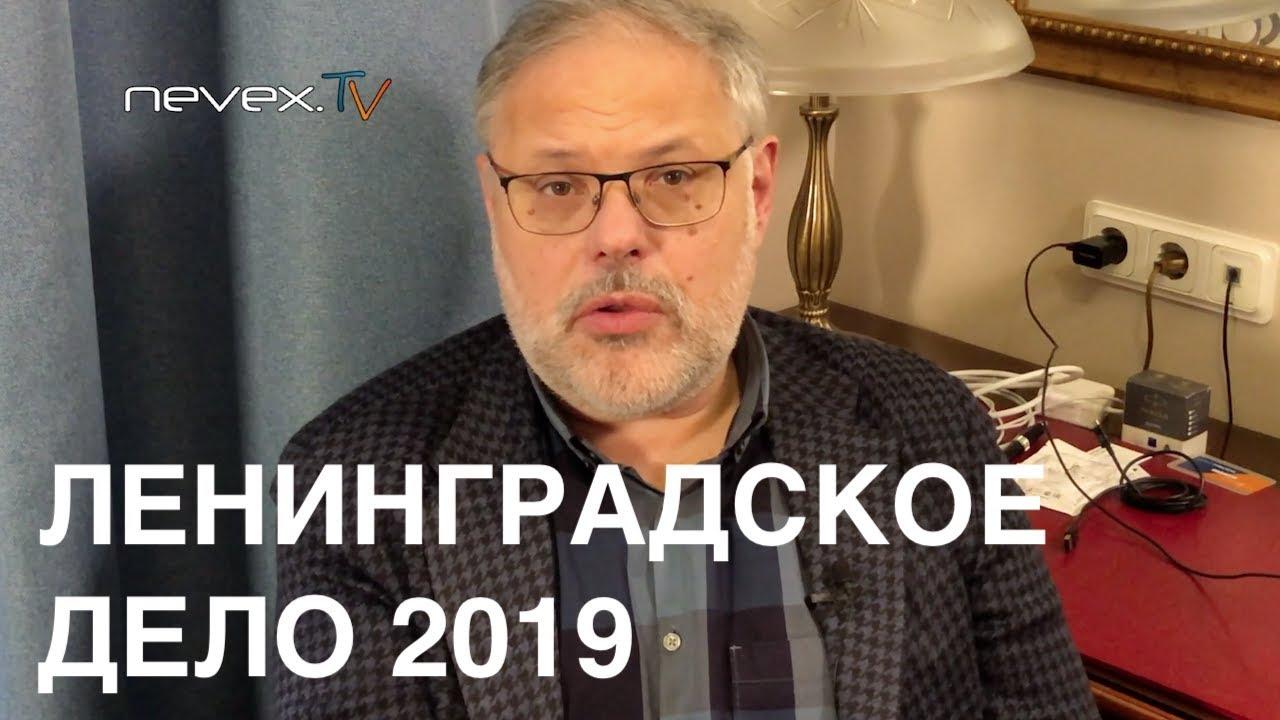 ЛЕНИНГРАДСКОЕ ДЕЛО 2019