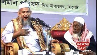বিয়ানীবাজার তোলপাড় করা ওয়াজ Farid Uddin Al Mobarak Feni Bangla Waz 2018