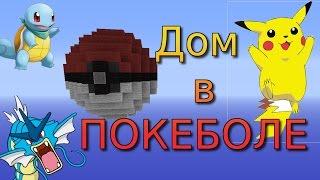 ДОМ В ПОКЕБОЛЕ - Как построить? Minecraft (БЕЗ МОДОВ)(Любишь играть в Майнкрафт и в Покемонов? Построй дом в покеболе - стань настоящим покемастером прямо в Minecraft!..., 2016-08-21T19:02:51.000Z)