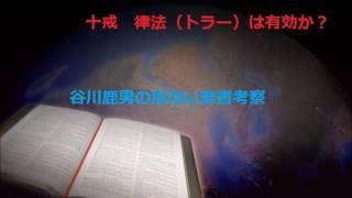 戒律としての安息日ではなく安息日を守る信仰を持ちましょう 主が唯一の...