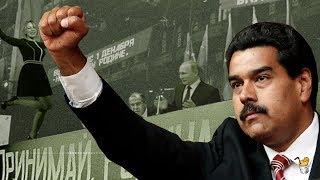 МВФ готовит масштабную помощь Венесуэле, Россия следующая