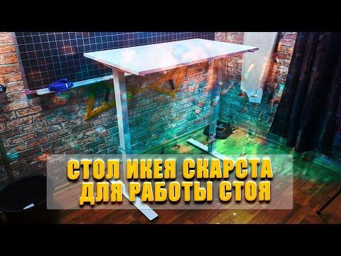 СТОИМ ВО ВРЕМЯ ИЗОЛЯЦИИ // СТОЛ ДЛЯ РАБОТЫ СТОЯ // IKEA СКАРСТА