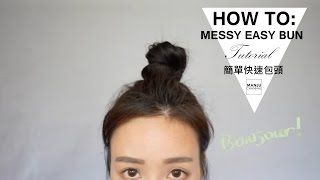 [hair] Messy Bun Tutorial 簡單快速包頭教學