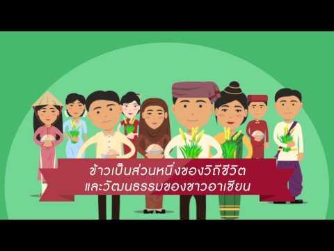 ทำไมสัญลักษณ์ประชาคมอาเซียนต้องเป็นรวงข้าว