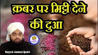 Qabar Par Mitti Dene Ki Dua By Sayyed Aminul Qadri