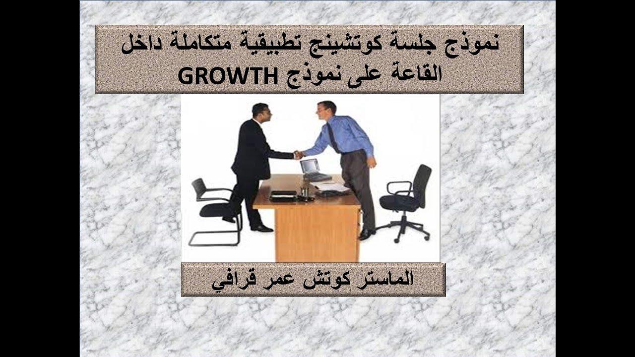 جلسة كاملة لنموذج Growth داخل القاعة ضمن دورة الكوتشينج بالجزائر Youtube