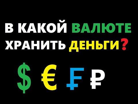 В какой валюте хранить деньги / какую валюту выбрать для накоплений