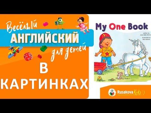 Английский для детей в картинках: книга «My One Book», озвученная Мариной Русаковой