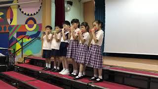Publication Date: 2018-06-01 | Video Title: 基愛小學小一學生表演一