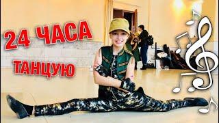 24 ЧАСА Танцую ЧЕЛЛЕНДЖ / Международный турнир по танцам / Ожидание и реальность / НАША МАША