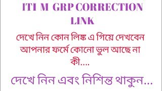 ITI 2018 M GRP CORRECTION LINK || HOW TO CHECK YOUR APPLICATION FORM