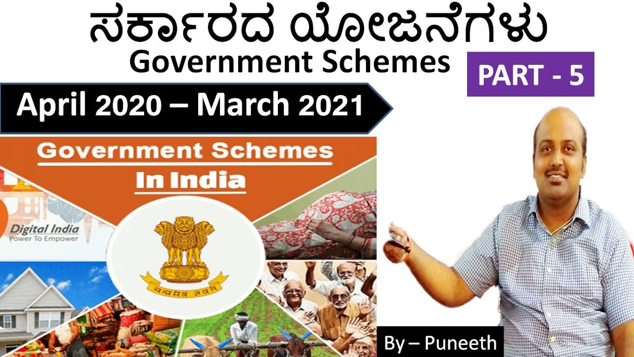 ಸರ್ಕಾರದ ಯೋಜನೆಗಳು/Government Schemes April 2020 - March 2021 | PSI/PDO/KAS/IAS/SDA/FDA | Part -5 |